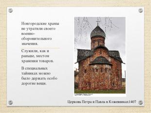 Новгородские храмы не утратили своего военно-оборонительного значения. Служил