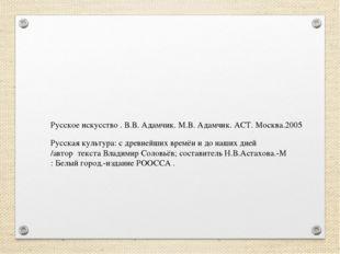 Русское искусство . В.В. Адамчик. М.В. Адамчик. АСТ. Москва.2005 Русская куль