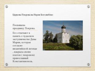 Посвящена празднику Покрова. Его отмечают в память о чудесном заступничестве
