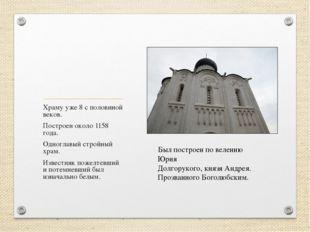 Храму уже 8 с половиной веков. Построен около 1158 года. Одноглавый стройный
