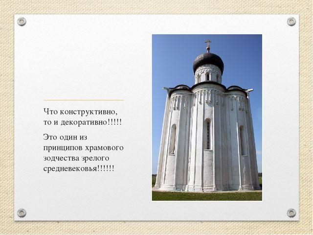 Что конструктивно, то и декоративно!!!!! Это один из принципов храмового зодч...