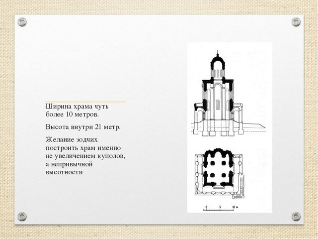 Ширина храма чуть более 10 метров. Высота внутри 21 метр. Желание зодчих пост...