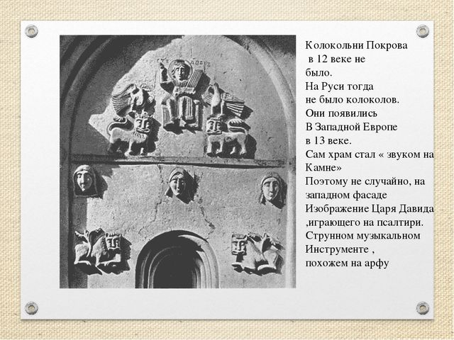 Колокольни Покрова в 12 веке не было. На Руси тогда не было колоколов. Они по...