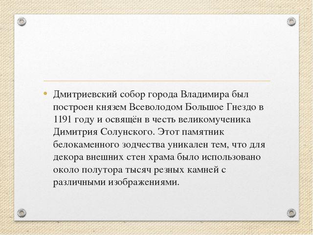 Дмитриевский собор города Владимира был построен князем Всеволодом Большое Гн...