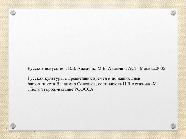Русское искусство . В.В. Адамчик. М.В. Адамчик. АСТ. Москва.2005 Русская куль...