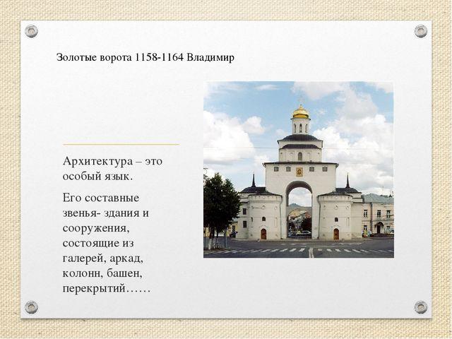 Архитектура – это особый язык. Его составные звенья- здания и сооружения, сос...