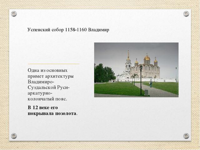 Одна из основных примет архитектуры Владимиро-Суздальской Руси- аркатурно- ко...
