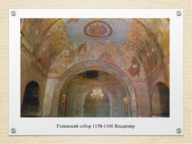 Успенский собор 1158-1160 Владимир