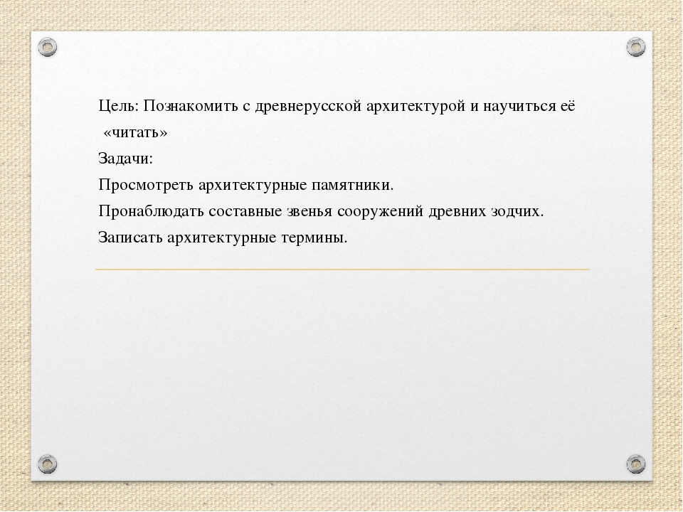 Цель: Познакомить с древнерусской архитектурой и научиться её «читать» Задачи...