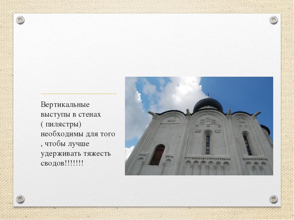 Вертикальные выступы в стенах ( пилястры) необходимы для того , чтобы лучше у...
