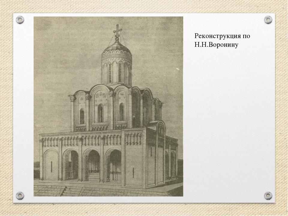 Реконструкция по Н.Н.Воронину