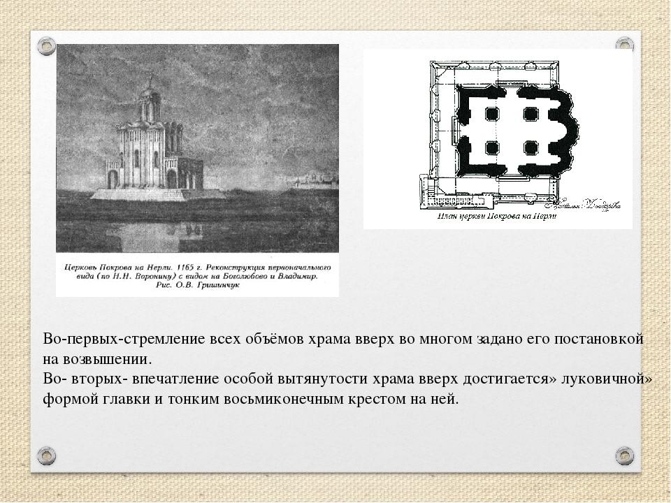 Во-первых-стремление всех объёмов храма вверх во многом задано его постановко...