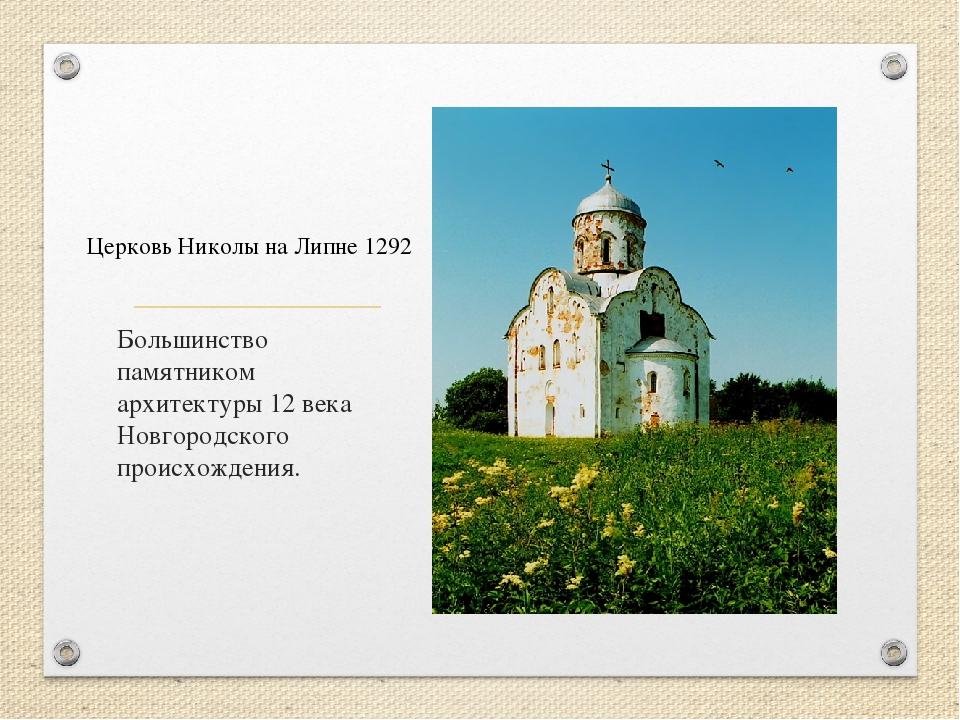 Большинство памятником архитектуры 12 века Новгородского происхождения. Церко...