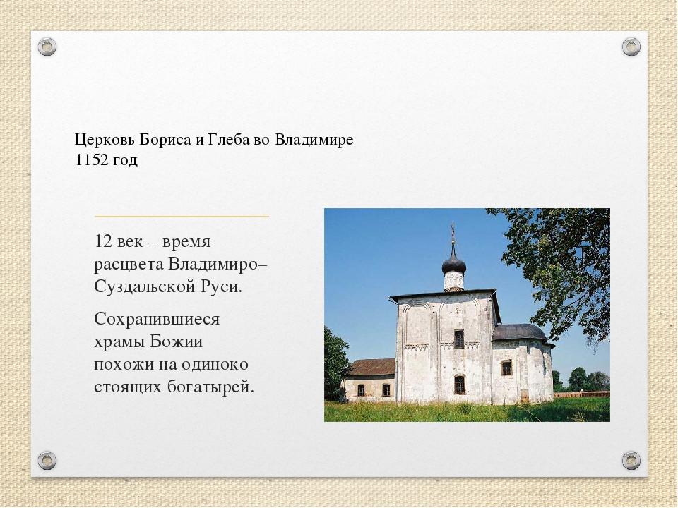 12 век – время расцвета Владимиро–Суздальской Руси. Сохранившиеся храмы Божии...