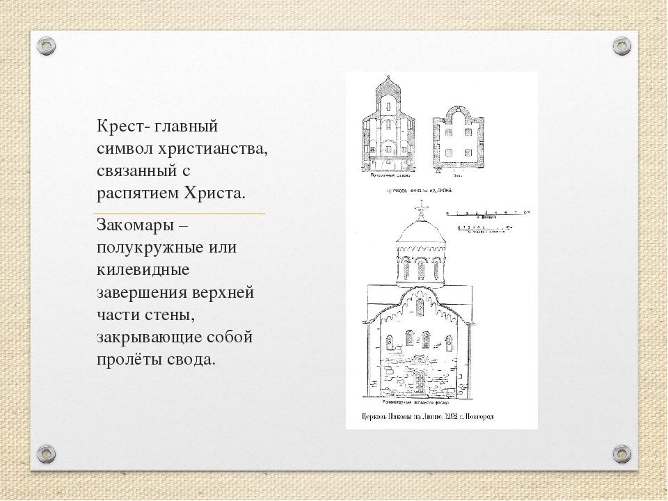 Крест- главный символ христианства, связанный с распятием Христа. Закомары –...
