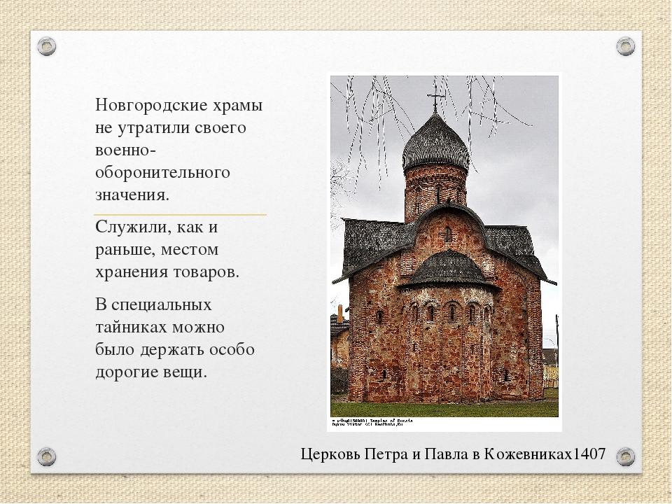 Новгородские храмы не утратили своего военно-оборонительного значения. Служил...