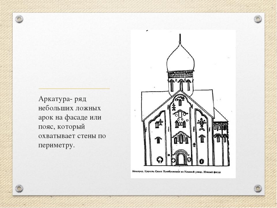 Аркатура- ряд небольших ложных арок на фасаде или пояс, который охватывает ст...