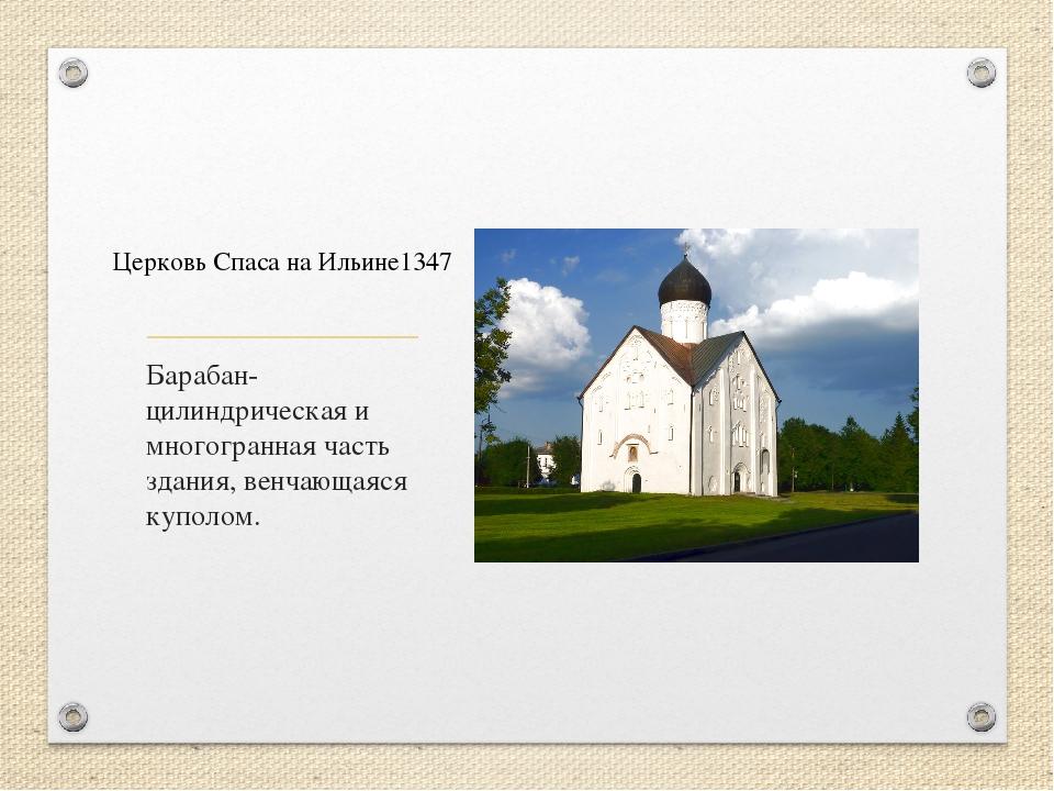 Барабан- цилиндрическая и многогранная часть здания, венчающаяся куполом. Цер...