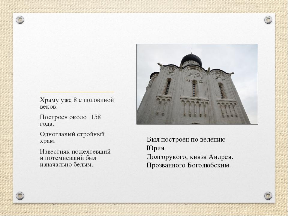 Храму уже 8 с половиной веков. Построен около 1158 года. Одноглавый стройный...