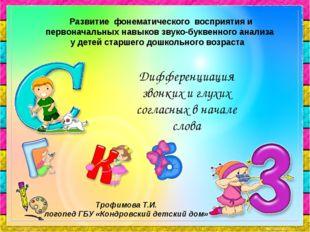 Дифференциация звонких и глухих согласных в начале слова Трофимова Т.И. лого
