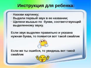 Инструкция для ребенка: Назови картинку; Выдели первый звук в ее названии; Щ