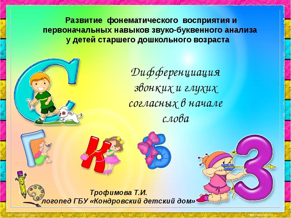 Дифференциация звонких и глухих согласных в начале слова Трофимова Т.И. лого...