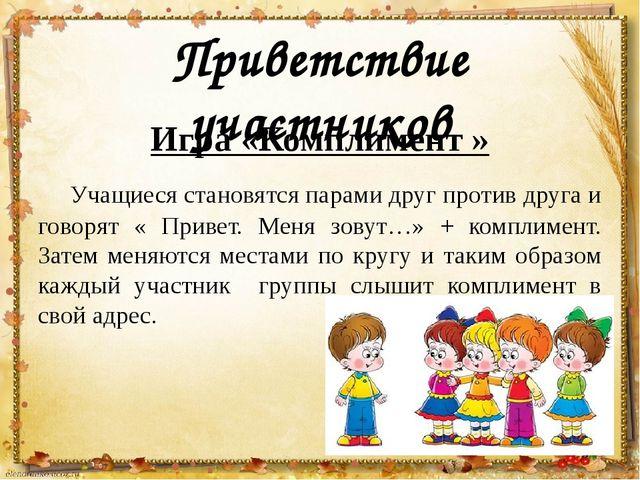 Приветствие участников Игра «Комплимент » Учащиеся становятся парами друг пр...