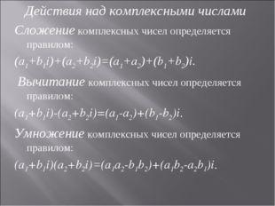 Действия над комплексными числами Сложение комплексных чисел определяется пр