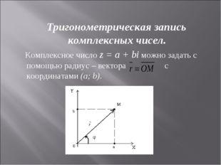 Тригонометрическая запись комплексных чисел. Комплексное числоz=a+biмо
