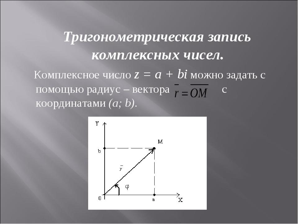Тригонометрическая запись комплексных чисел. Комплексное числоz=a+biмо...