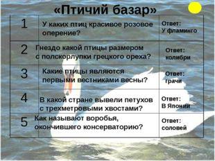 «Золотая рыбка» Кто вылупляется из икринки? Ответ: малёк Из печени какой рыбы