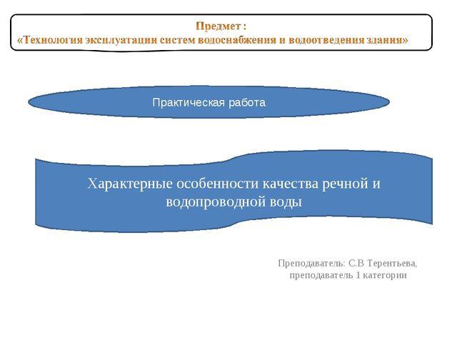 Преподаватель: С.В Терентьева, преподаватель 1 категории Практическая работа...