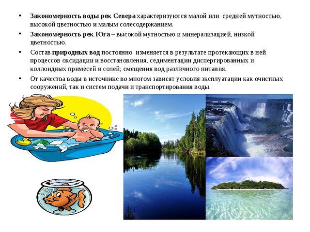 Закономерность воды рек Севера характеризуются малой или средней мутностью, в...