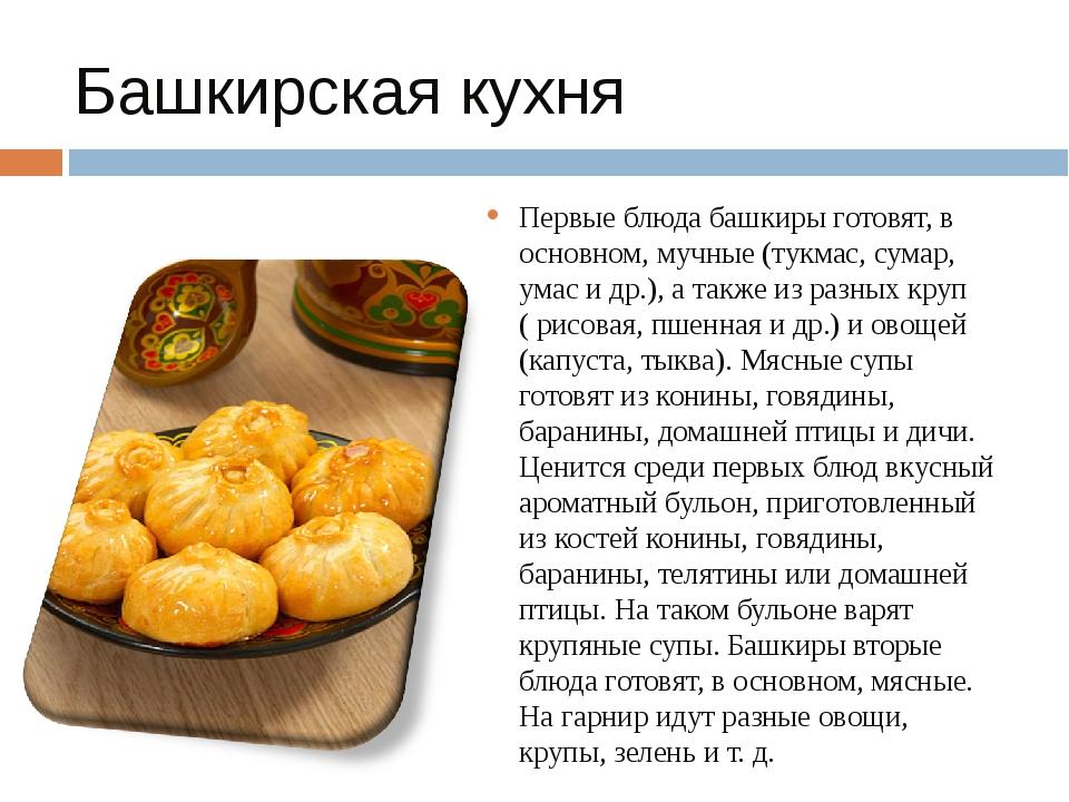 вот национальная кухня башкирии картинки с описанием валянию броши