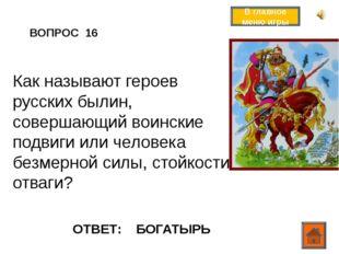 ВОПРОС 13 ОТВЕТ: МАЛИНА, ЛИМОН, ЧЕСНОК, ЛИПА Ответ появляется при щелчке по в