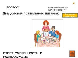 ВОПРОС 6 ОТВЕТ: ГРИБ Ответ появляется при щелчке по вопросу В главное меню иг