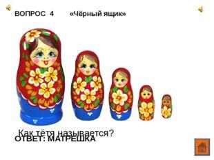 ВОПРОС 3 ОТВЕТ: 1 Ответ появляется при щелчке по вопросу РОССИЯ ЛЮКСЕМБУРГ СЕ