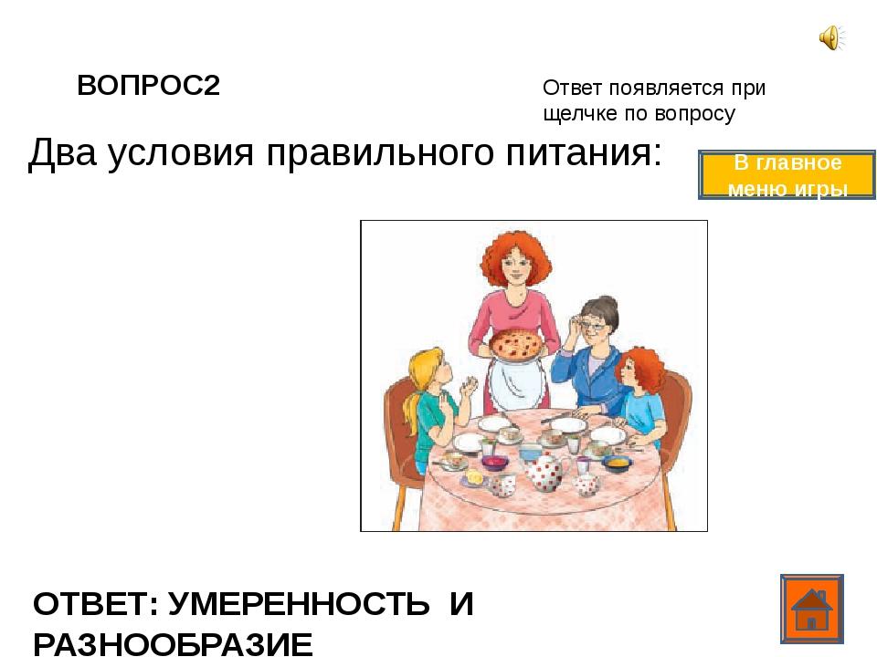 ВОПРОС 6 ОТВЕТ: ГРИБ Ответ появляется при щелчке по вопросу В главное меню иг...