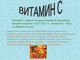 Витамин С является водорастворимым витамином. Впервые выделен в 1923-1927 гг.