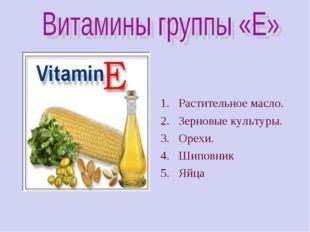 Растительное масло. Зерновые культуры. Орехи. Шиповник Яйца