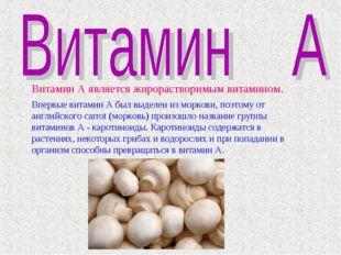 Витамин А является жирорастворимым витамином. Впервые витамин А был выделен и