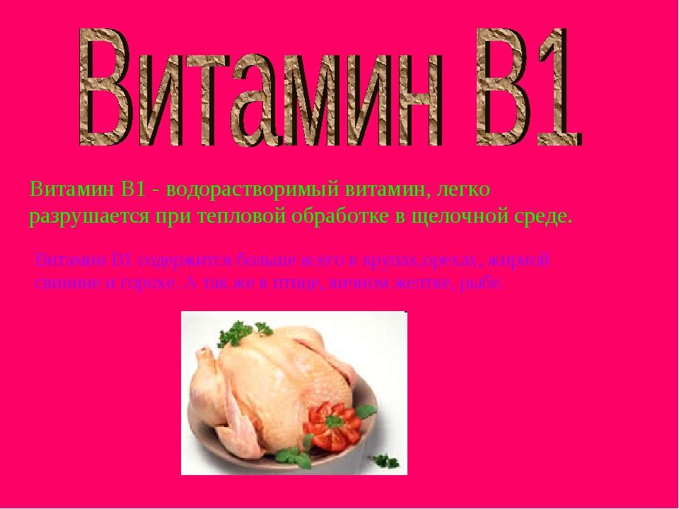 Витамин B1 - водорастворимый витамин, легко разрушается при тепловой обработк...