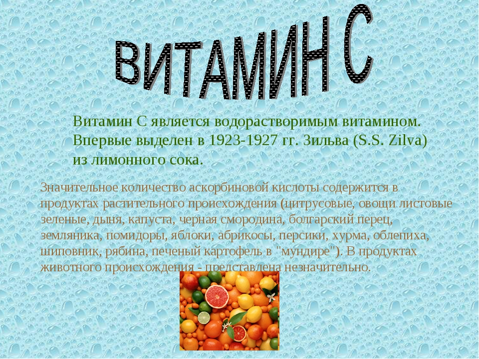 Витамин С является водорастворимым витамином. Впервые выделен в 1923-1927 гг....