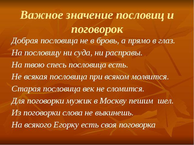 Важное значение пословиц и поговорок Добрая пословица не в бровь, а прямо в г...