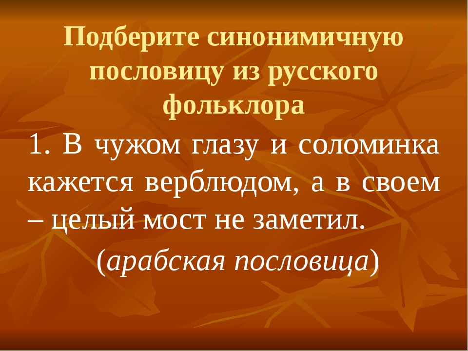 Подберите синонимичную пословицу из русского фольклора 1. В чужом глазу и сол...