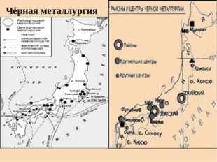 Чёрная металлургия