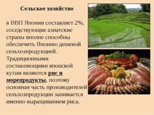 Сельское хозяйство в ВВП Японии составляет 2%, соседствующие азиатские страны
