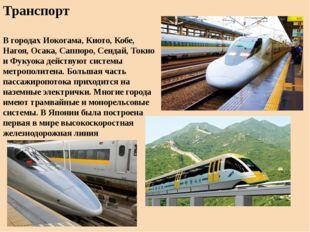 Транспорт В городах Иокогама, Киото, Кобе, Нагоя, Осака, Саппоро, Сендай, Ток