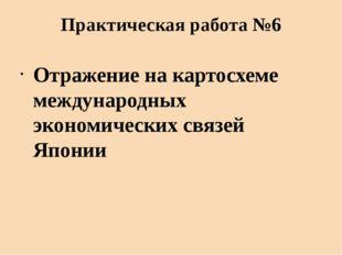 Практическая работа №6 Отражение на картосхеме международных экономических св