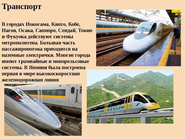 Транспорт В городах Иокогама, Киото, Кобе, Нагоя, Осака, Саппоро, Сендай, Ток...